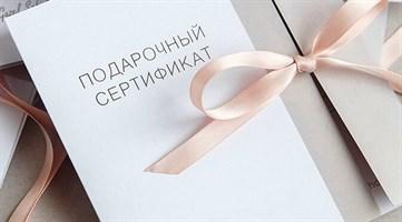Подарочный сертификат на живописный мастер-класс