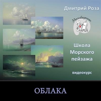 Облака. По картинам И.К. Айвазовского - фото 4650