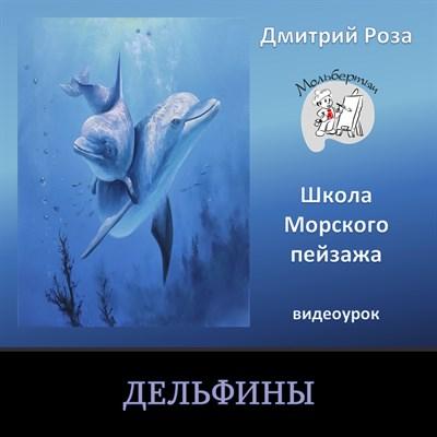 Дельфины - фото 4682