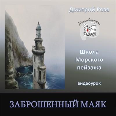 Заброшенный маяк - фото 4735