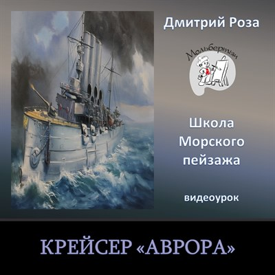Крейсер Аврора - фото 4742