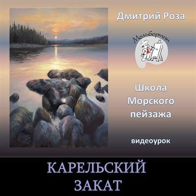 Карельский закат - фото 4862