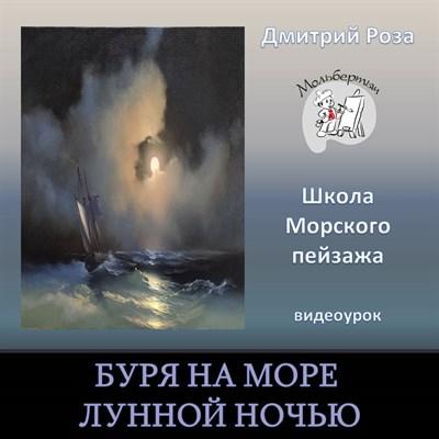Буря на море лунной ночью - фото 5126