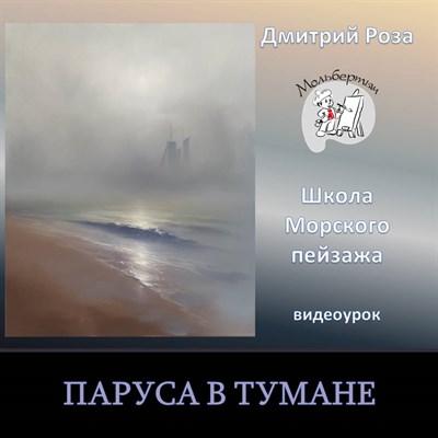 Паруса в тумане - фото 5129