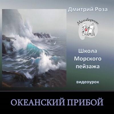 Океанский прибой - фото 5184