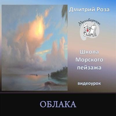 Облака - фото 5202