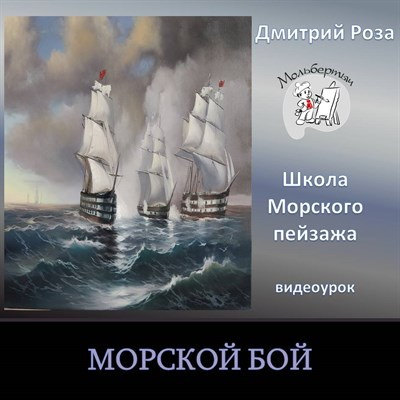 Морской бой - фото 5396