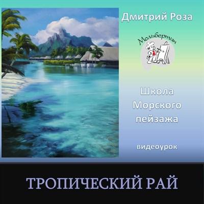 Тропический рай - фото 5440