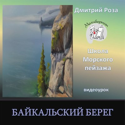 Байкальский берег - фото 5487
