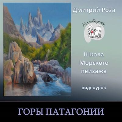 Горы Патагонии - фото 5493