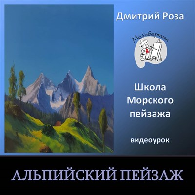 Альпийский пейзаж - фото 5500