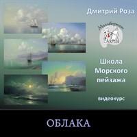 Облака. По картинам И.К. Айвазовского