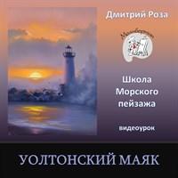 Уолтонский маяк