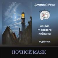 Ночной маяк