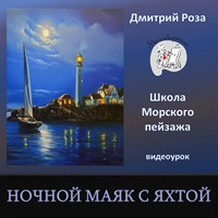 Ночной маяк с яхтой