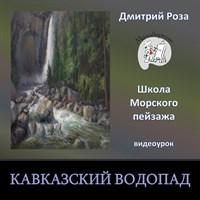 Кавказский водопад