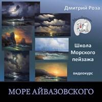 Море Айвазовского