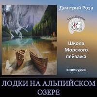 Лодки на Альпийском озере