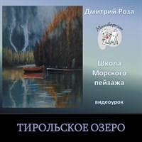 Тирольское озеро