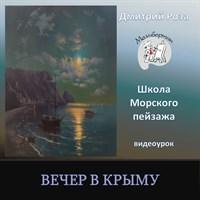 Вечер в Крыму