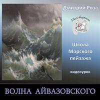 Волна Айвазовского