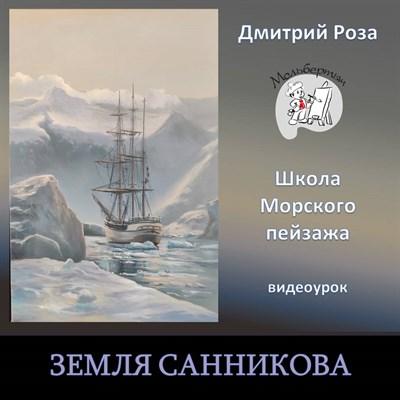 Земля Санникова - фото 5468