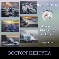 Восторг Нептуна